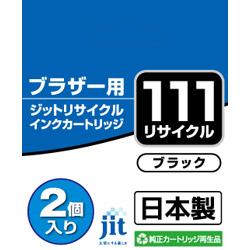 JIT-B111B2P ブラザー brother:LC111BK(2個パック)ブラック対応 ジット リサイクルインクカートリッジ JIT-B111B2P ブラック