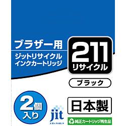 JIT-B211B2P ブラザー brother:LC211BK(2個パック)ブラック対応 ジット リサイクルインクカートリッジ JIT-B211B2P ブラック