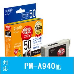 PLE-ZE50B 互換プリンターインク プレジール ブラック