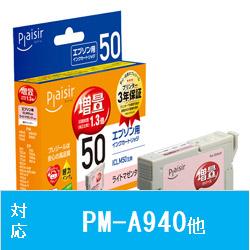 PLE-ZE50LM 互換プリンターインク プレジール ライトマゼンタ