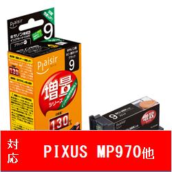 PLE-ZCA09B 互換プリンターインク プレジール ブラック