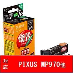 PLE-ZCA07EB 互換プリンターインク プレジール ブラック