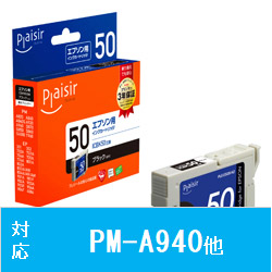 PLE-E50B-N2 互換プリンターインク プレジール ブラック