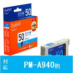 PLE-E50C-N2 互換プリンターインク プレジール シアン