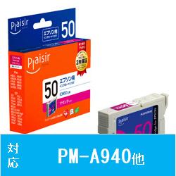 PLE-E50M-N2 互換プリンターインク プレジール マゼンタ