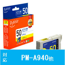 PLE-E50Y-N2 互換プリンターインク プレジール イエロー