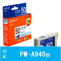 PLE-E50LCN2 互換プリンターインク プレジール ライトシアン