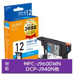 PLE-BR12C 互換プリンターインク プレジール シアン