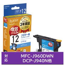 PLE-ZBR12C 互換プリンターインク プレジール シアン