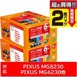 PLE-CB3266P2P 互換プリンターインク 6色パック