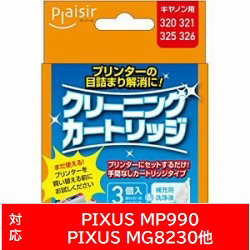 クリーニングカートリッジ[キヤノン・BCI-320/321・BCI-325/326用](3個入り) PLECLC326