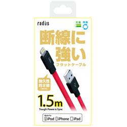 ラディウス Lightningカラー強靱フラットケーブル(1.5m/レッド) AL-ACC61R