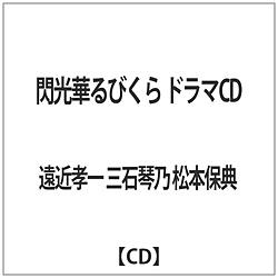【在庫限り】 センコウカルビクラ