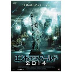 エンド・オブ・ザ・ワールド2014 【DVD】 [DVD]