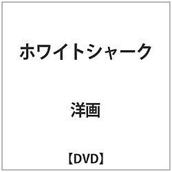 ホワイトシャーク DVD