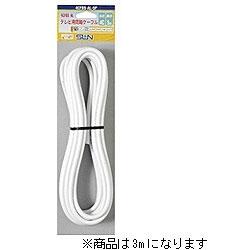 3mアンテナケーブル(直付未加工-直付未加工)4CFBS-AL-3P 白