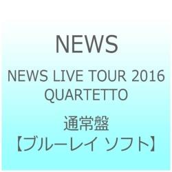 NEWS/NEWS LIVE TOUR 2016 QUARTETTO 通常盤 BD
