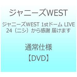 ジャニーズWEST / ジャニーズWEST 1stドーム LIVE 24(ニシ)から感謝 届けます 通常仕様 【DVD】