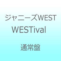 ジャニーズWEST / WESTival 通常盤 CD
