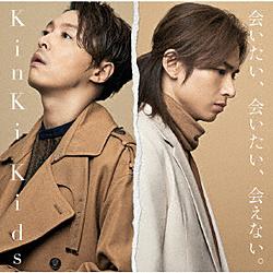 KinKi Kids/ 「会いたい、会いたい、会えない。」 通常盤 CD