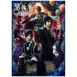 ミュージカル「黒執事」 -NOAH'S ARK CIRCUS- DVD