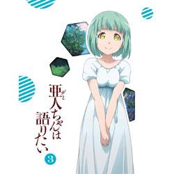 [3] 亜人ちゃんは語りたい 3 完全生産限定版 BD