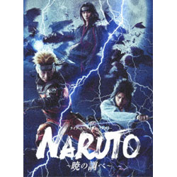 ライブ・スペクタクル「NARUTO-ナルト-」-暁の調べ- DVD