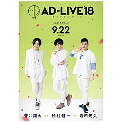 「AD-LIVE 2018」3 蒼井翔太×岩田光央×鈴村健一 DVD