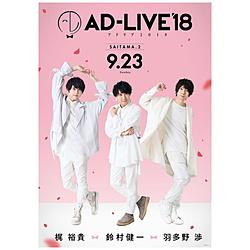 「AD-LIVE 2018」第4巻梶裕貴×羽多野渉×鈴村健一 DVD