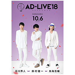 「AD-LIVE 2018」5 石川界人×鳥海浩輔×鈴村健一 DVD