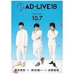 「AD-LIVE 2018」6 櫻井孝宏×前野智昭×鈴村健一 DVD