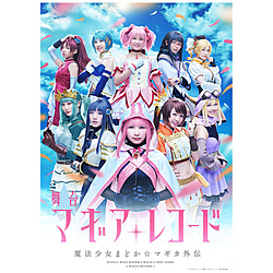 舞台「マギアレコード 魔法少女まどか☆マギカ外伝」 DVD