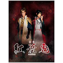 舞台「紅葉鬼」 完全生産限定版 DVD