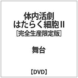 体内活劇「はたらく細胞」 II 完全生産限定版 【DVD】