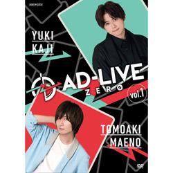 「AD-LIVE ZERO」第1巻 梶裕貴×前野智昭 DVD