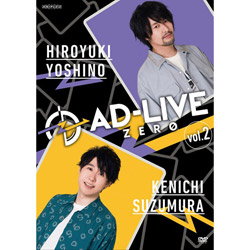 「AD-LIVE ZERO」第2巻 吉野裕行×鈴村健一 DVD