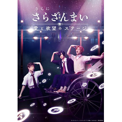 さらに「さらざんまい」〜愛と欲望のステージ〜  完全生産限定版 DVD