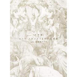 音楽劇「ロード・エルメロイII世の事件簿 -case.剥離城アドラ-」 完全生産限定版