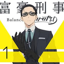 富豪刑事 Balance:UNLIMITED 1 完全生産限定版 DVD