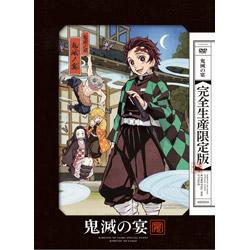 【店頭併売品】 鬼滅の宴 完全生産限定版 Blu-ray