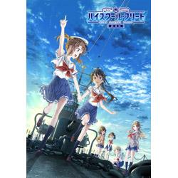劇場版ハイスクール・フリート 完全生産限定版 DVD