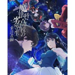 魔法科高校の劣等生 来訪者編 5 完全生産限定版  Blu-ray