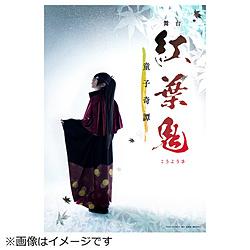 舞台「紅葉鬼」〜童子奇譚〜 完全生産限定版