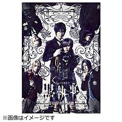 ミュージカル「黒執事」〜寄宿学校の秘密〜 完全生産限定版 DVD
