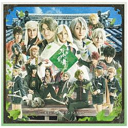 舞台『刀剣乱舞』慈伝 日々の葉よ散るらむ サントラ 【CD】