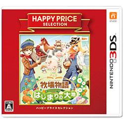 ハッピープライスセレクション 牧場物語 はじまりの大地【3DSゲームソフト】   [ニンテンドー3DS]