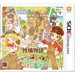 〔中古品〕 牧場物語  3つの里の大切な友だち【3DSゲームソフト】   [ニンテンドー3DS]
