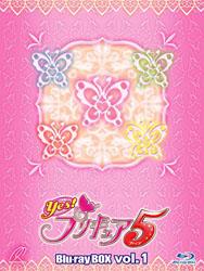 Yes!プリキュア5 Blu-rayBOX Vol.1 完全初回生産限定 【ブルーレイ ソフト】   [ブルーレイ]