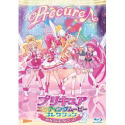 プリキュアエンディングムービーコレクション -みんなでダンス!2- BD