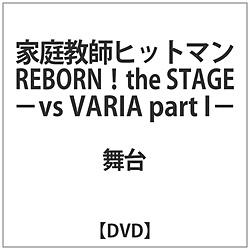 『家庭教師ヒットマンREBORN!』the STAGE- vs VARIA part1- DVD